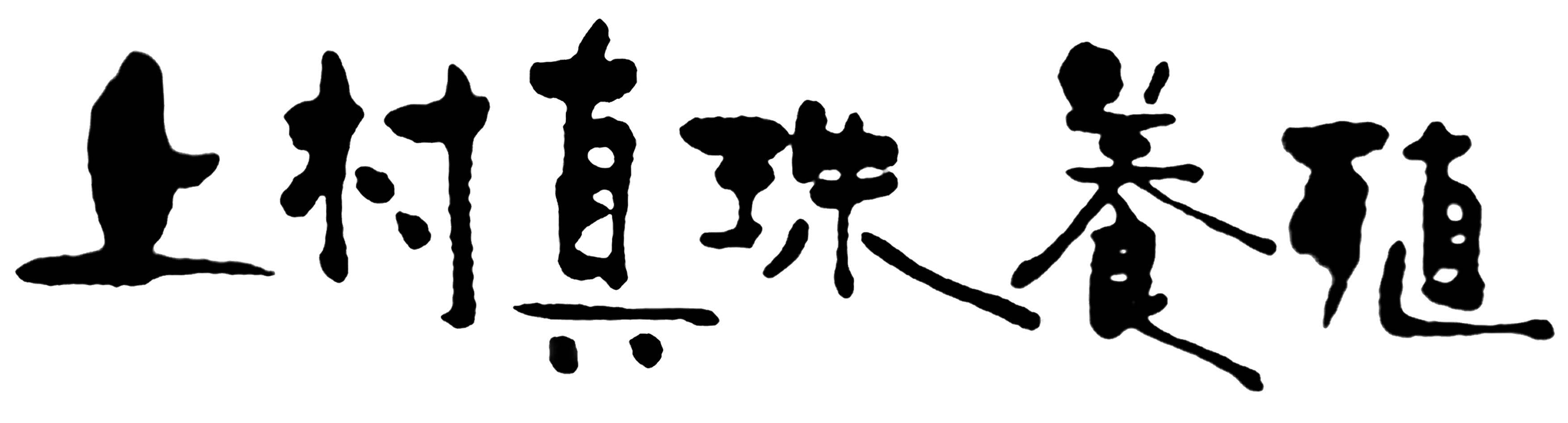 上村真珠養殖